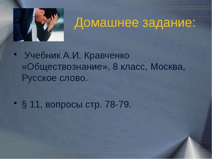 Домашнее задание: Учебник А.И. Кравченко «Обществознание», 8 класс, Москва, Р...