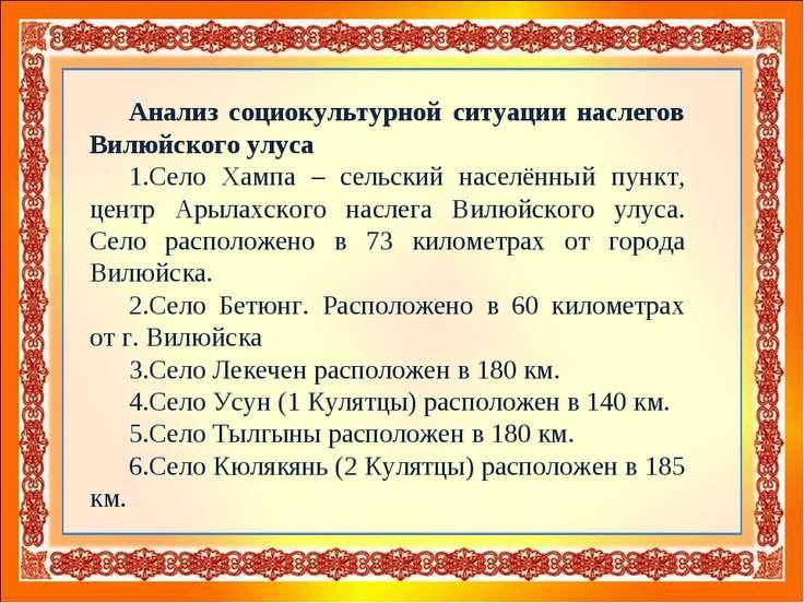 Анализ социокультурной ситуации наслегов Вилюйского улуса Село Хампа – сельск...