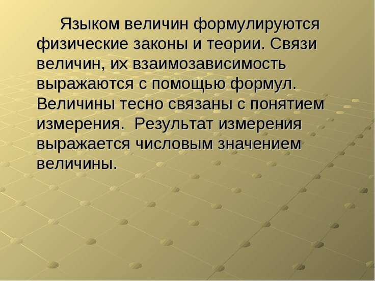 Языком величин формулируются физические законы и теории. Связи величин, их вз...