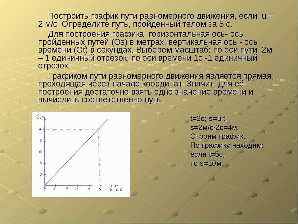 Построить график пути равномерного движения, если u = 2 м/с. Определите путь,...