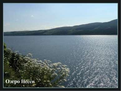 Озеро Несси