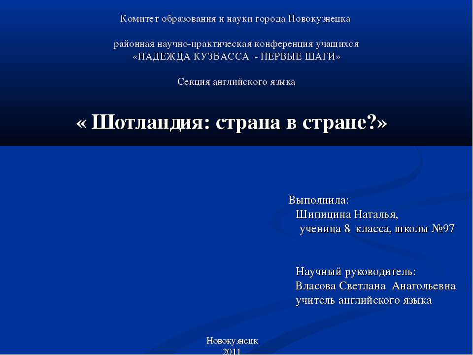 Комитет образования и науки города Новокузнецка районная научно-практическая ...