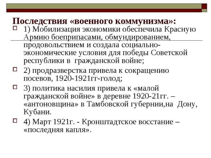 Последствия «военного коммунизма»: 1) Мобилизация экономики обеспечила Красну...