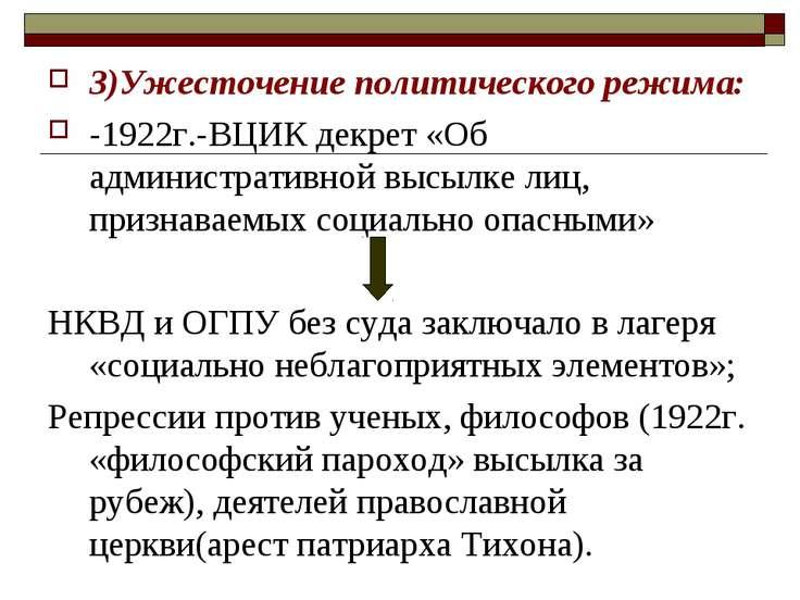 3)Ужесточение политического режима: -1922г.-ВЦИК декрет «Об административной ...