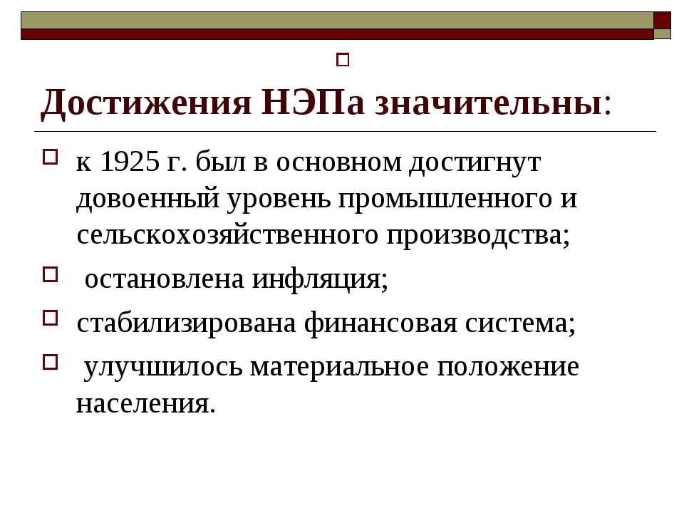 Достижения НЭПа значительны: к 1925 г. был в основном достигнут довоенный уро...