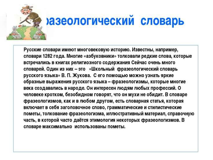 Фразеологический словарь Русские словари имеют многовековую историю. Известны...