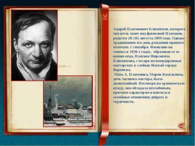 Андрей Платонович Климентов, которого читатель знает под фамилией Платонов, р...