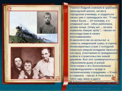 Учился Андрей сначала в церковно-приходской школе, затем в городском училище,...