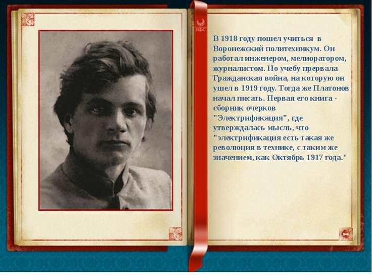 В 1918 году пошел учиться в Воронежский политехникум. Он работал инженером, м...