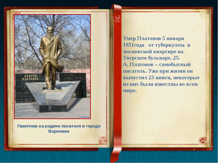 Памятник на родине писателя в городе Воронеже Умер Платонов 5 января 1951года...