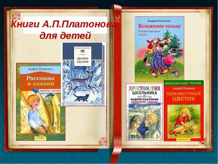 Книги А.П.Платонова для детей
