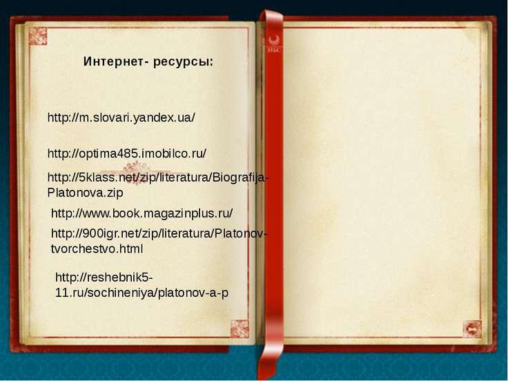 http://5klass.net/zip/literatura/Biografija-Platonova.zip http://www.book.mag...