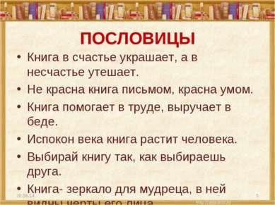 ПОСЛОВИЦЫ Книга в счастье украшает, а в несчастье утешает. Не красна книга пи...