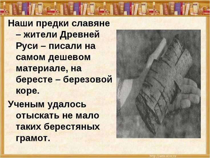 Наши предки славяне – жители Древней Руси – писали на самом дешевом материале...