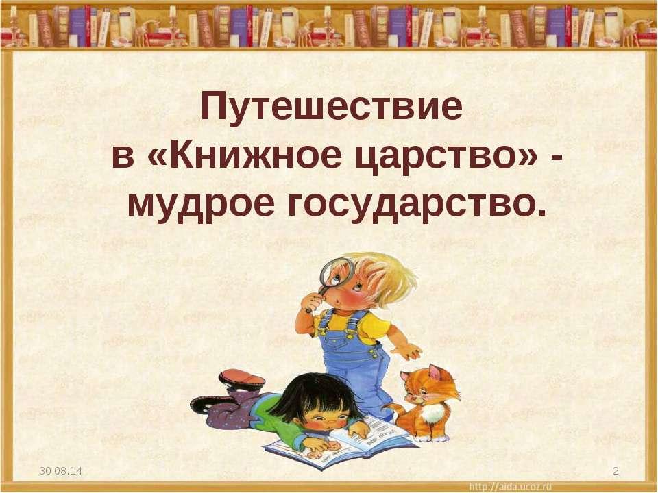 Путешествие в «Книжное царство» - мудрое государство. * *