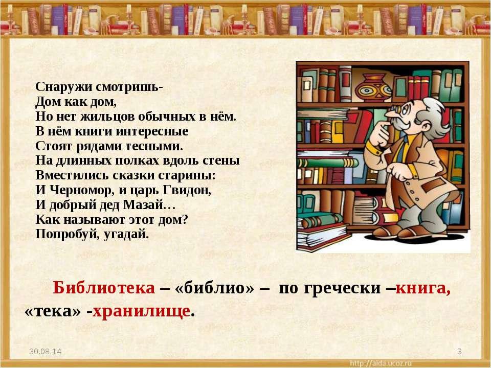 Библиотека – «библио» – по гречески –книга, «тека» -хранилище. * * Снаружи см...