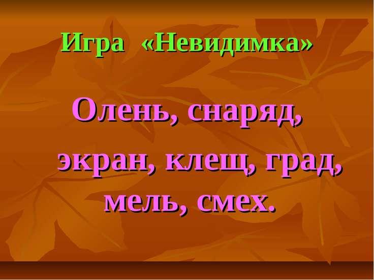 Игра «Невидимка» Олень, снаряд, экран, клещ, град, мель, смех.