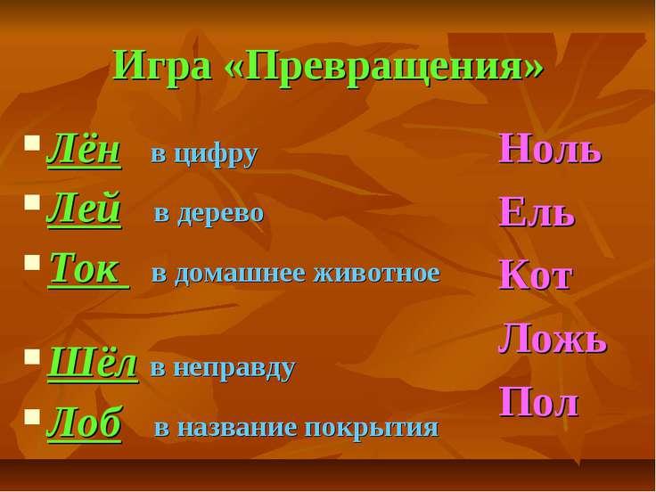 Игра «Превращения» Лён в цифру Лей в дерево Ток в домашнее животное Шёл в неп...