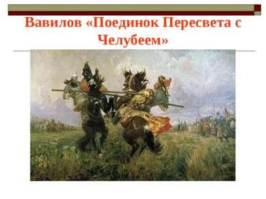 Вавилов «Поединок Пересвета с Челубеем»