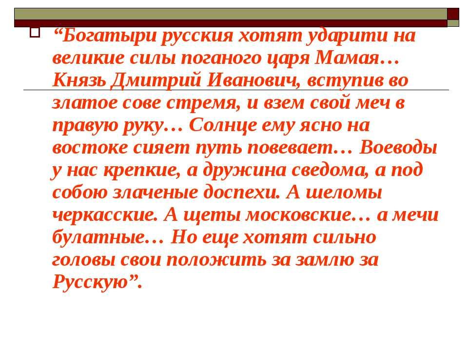 """""""Богатыри русския хотят ударити на великие силы поганого царя Мамая… Князь Дм..."""