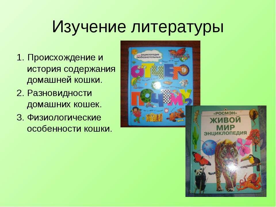 Изучение литературы 1. Происхождение и история содержания домашней кошки. 2. ...