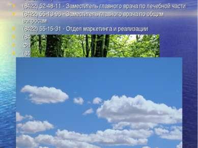 Адрес: 432010, г. Ульяновск, Оренбургская, 1 Телефоны: (8422) 55-18-02 - Дире...