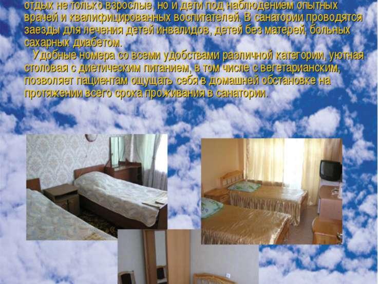 С 2001 года санаторий рекомендован Минздравом РФ и Фондом социального страхов...