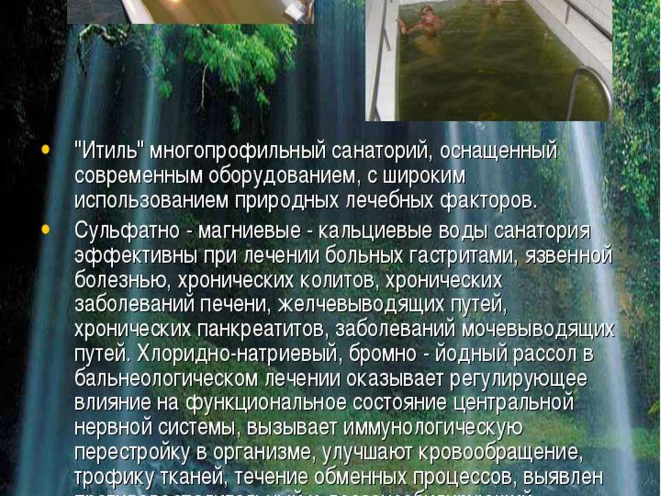 """""""Итиль"""" многопрофильный санаторий, оснащенный современным оборудованием, с ши..."""