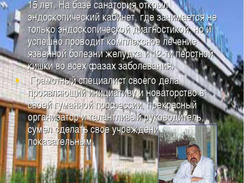 Хаертдинов Ислам Фатыхович, врач высшей категории по организации здравоох...