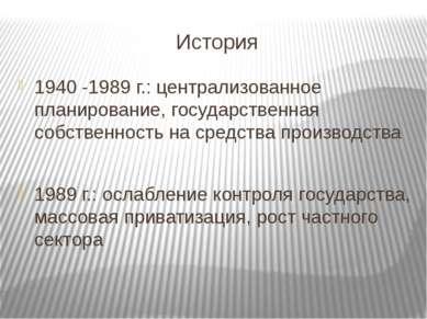 История 1940 -1989 г.: централизованное планирование, государственная собстве...