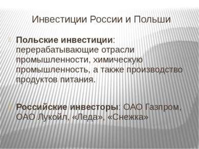 Инвестиции России и Польши Польские инвестиции: перерабатывающие отрасли пром...