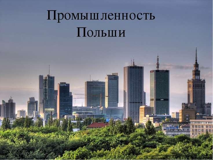Промышленность Польши