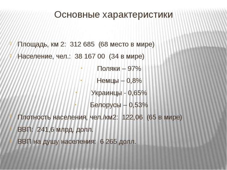 Основные характеристики Площадь, км 2: 312 685 (68 место в мире) Население, ч...