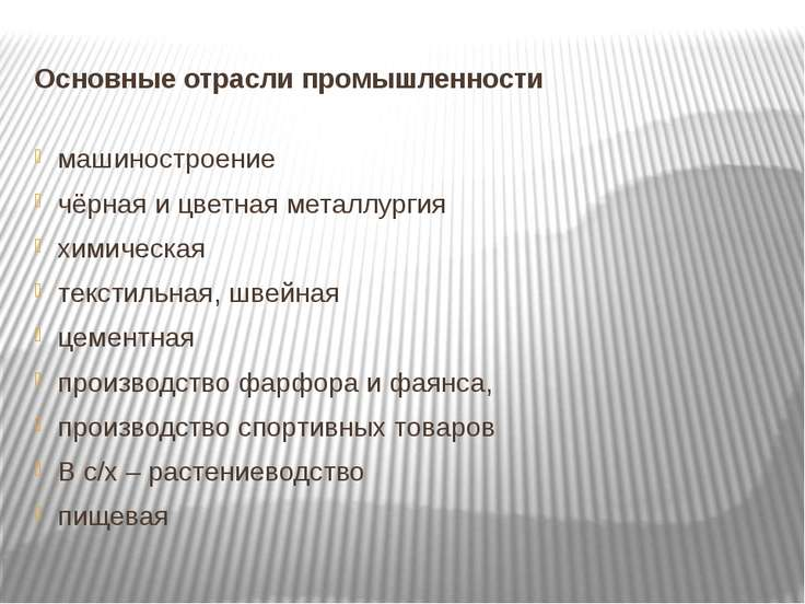 Основные отрасли промышленности машиностроение чёрная и цветная металлургия х...