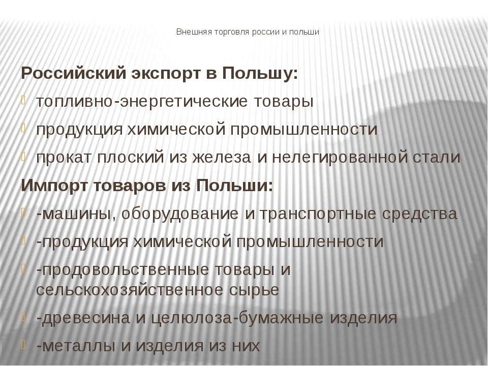 Внешняя торговля россии и польши Российский экспорт в Польшу: топливно-энерге...