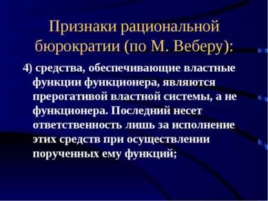 Признаки рациональной бюрократии (по М. Веберу): 4) средства, обеспечивающие ...