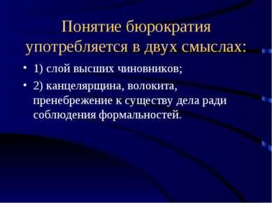 Понятие бюрократия употребляется в двух смыслах: 1) слой высших чиновников; 2...