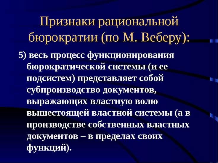 Признаки рациональной бюрократии (по М. Веберу): 5) весь процесс функциониров...