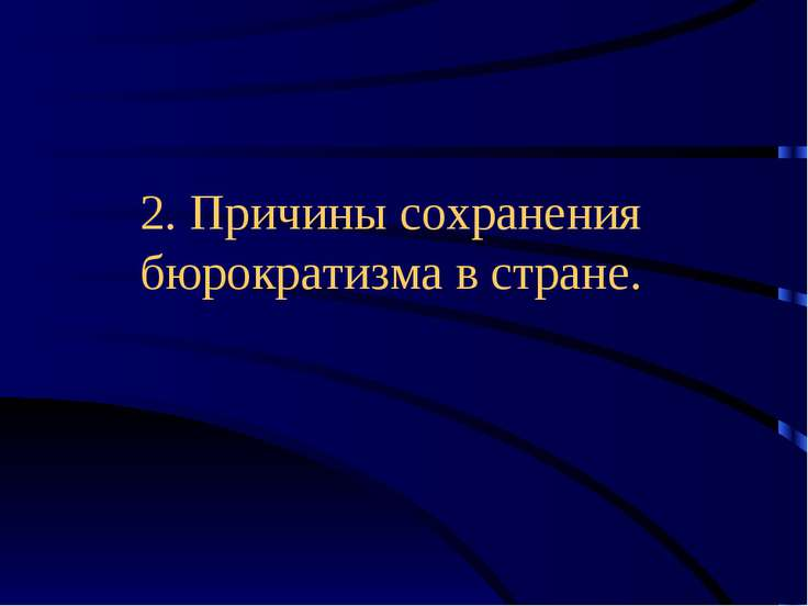 2. Причины сохранения бюрократизма в стране.