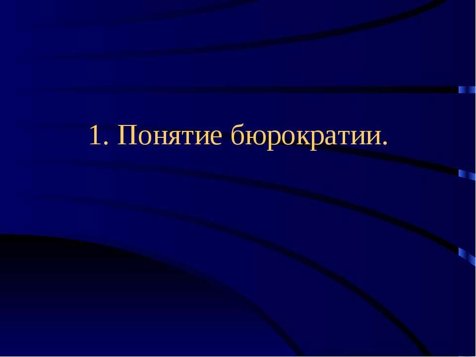 1. Понятие бюрократии.
