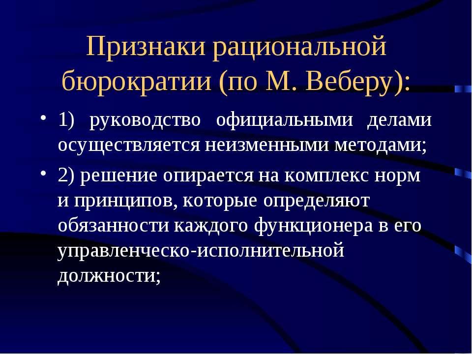 Признаки рациональной бюрократии (по М. Веберу): 1) руководство официальными ...