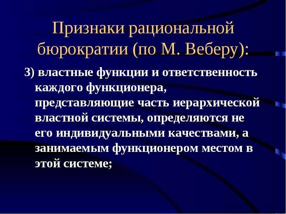 Признаки рациональной бюрократии (по М. Веберу): 3) властные функции и ответс...