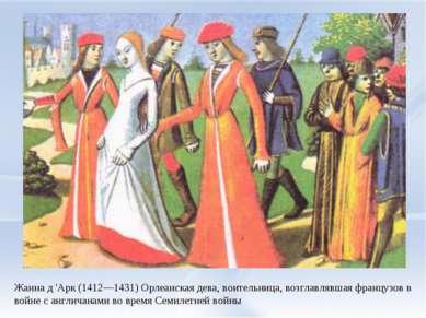Жанна д 'Арк (1412—1431) Орлеанская дева, воительница, возглавлявшая французо...