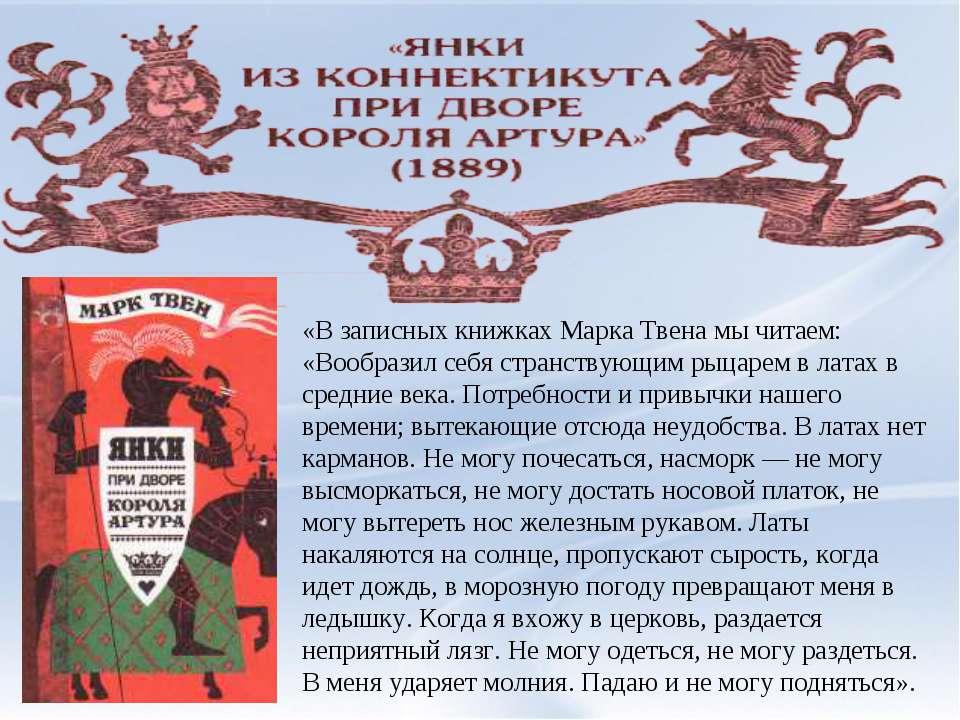 «В записных книжках Марка Твена мы читаем: «Вообразил себя странствующим рыца...