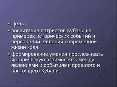 Цель: воспитание патриотов Кубани на примерах исторических событий и персона...