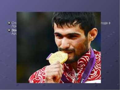 Спортсмен нашего края отличился и на олимпиаде 2012 года в Лондоне. Золотая м...