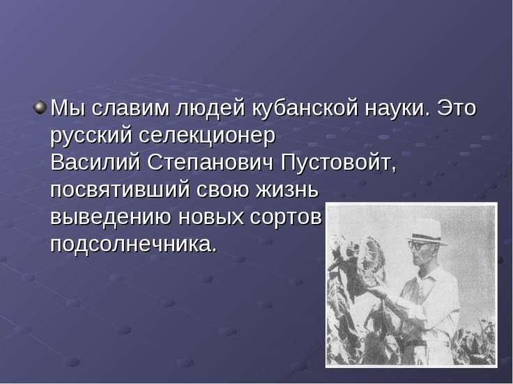 Мы славим людей кубанской науки. Это русский селекционер Василий Степанович ...