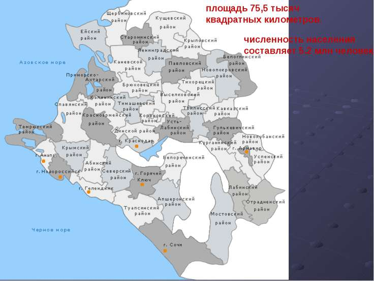 площадь 75,5тысяч квадратных километров. численность населения составляет 5....