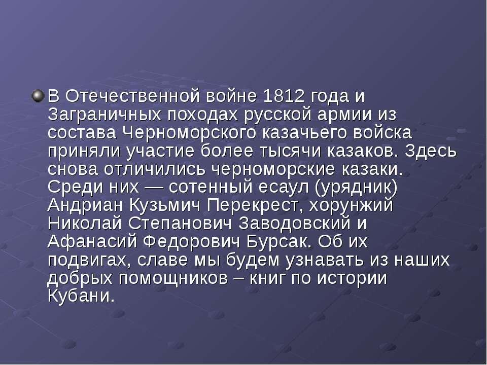 В Отечественной войне 1812 года и Заграничных походах русской армии из состав...