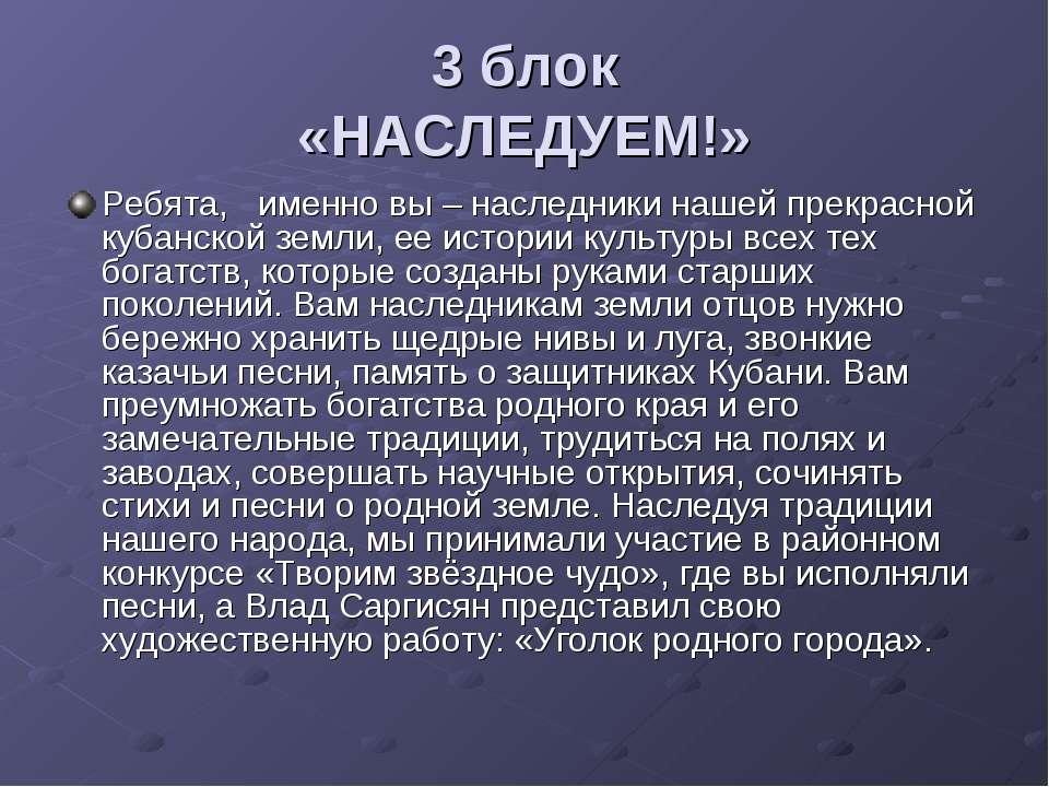 3 блок «НАСЛЕДУЕМ!» Ребята, именно вы – наследники нашей прекрасной кубанск...